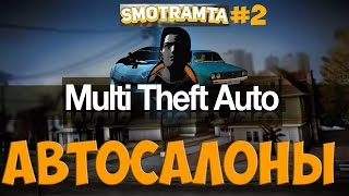 SMOTRAmta | MTA:SA-2-Автосалоны