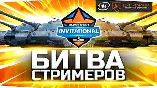 ЭПИЧНАЯ БИТВА СТРИМЕРОВ ● Турнир среди лучших игроков WoT ● Приз 200.000 RUB!