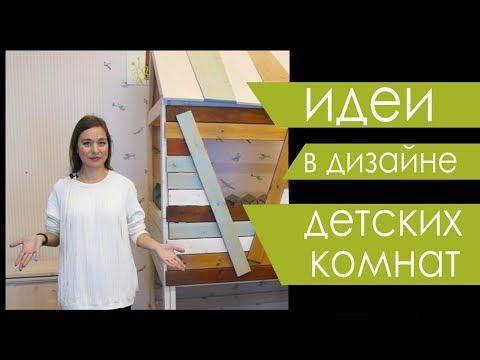 Дизайн детской комнаты. Идеи для интерьера