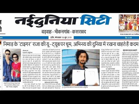 News Barwani, Khargone,Dhar Raja Jadhav RJD Nisarpur City Barwani MP