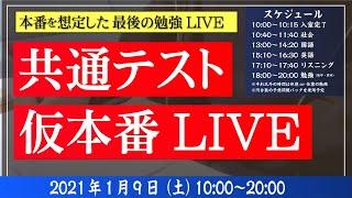 共通テスト 仮本番LIVE【本番を想定した最後のLIVE】