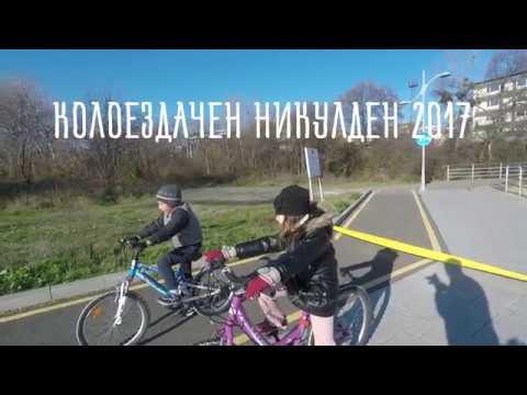 Колоездачен Никулден 2017