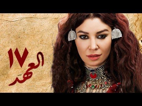 مسلسل العهد (الكلام المباح) - الحلقة (17) - El Ahd