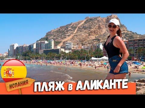 Пляжи Испании. БЕССТЫЖИЕ ЕВРОПЕЙСКИЕ ДЕВУШКИ. Аликанте Пляжи. Отдых в Испании