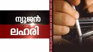 New Generation drug usage in Kerala | News Hour 1st February 2015
