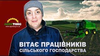 Петро Бампер Вітає Працівників Сільського Господарства ☑ Agrotorg.In.Ua