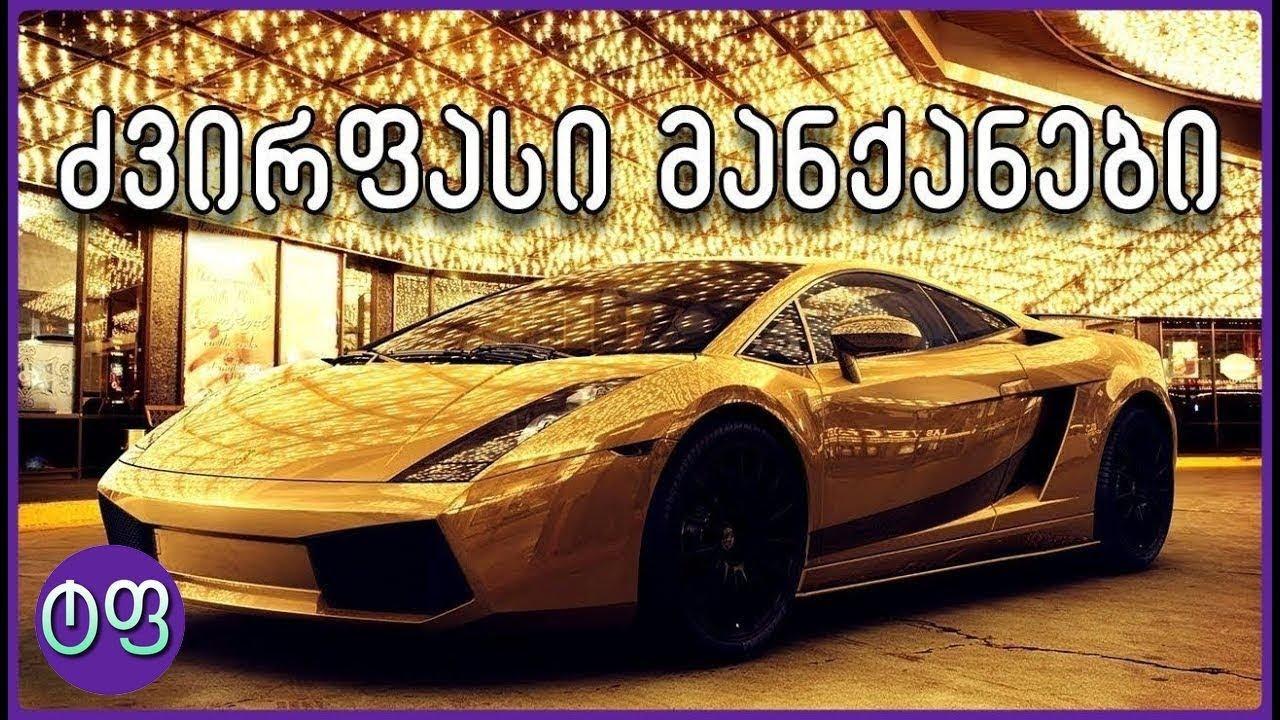 ყველაზე ძვირი მანქანები მსოფლიოში ★ ტოპ ფაქტები ★