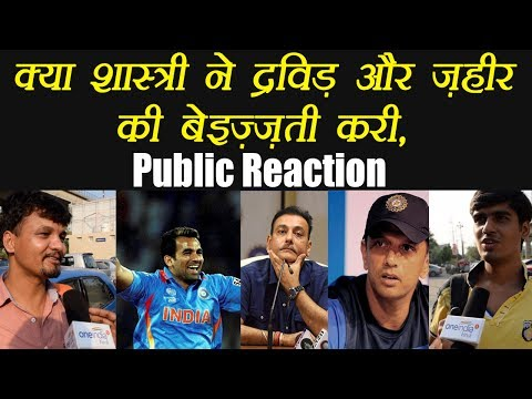 Rahul Darvid, Zaheer Khan let off by BCCI, has Shastri insulted icons,Watch Public opinion|वनइंडिया