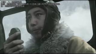 影視片段:中華民國空軍在對日本作戰中的部分空戰