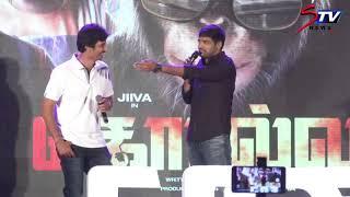Jiiva Speech at Gorilla movie Audio Launch |Sathish  , Shalini Pandey |STV |STV
