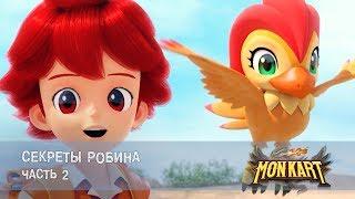 Монкарт - Серия 30 - Секреты Робина. Часть.2 - Премьера сериала
