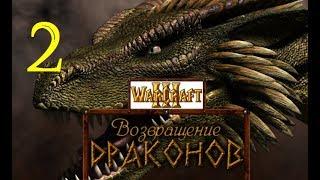 WarCraft 3. Зов Природы. Возвращение драконов. Часть 2 -