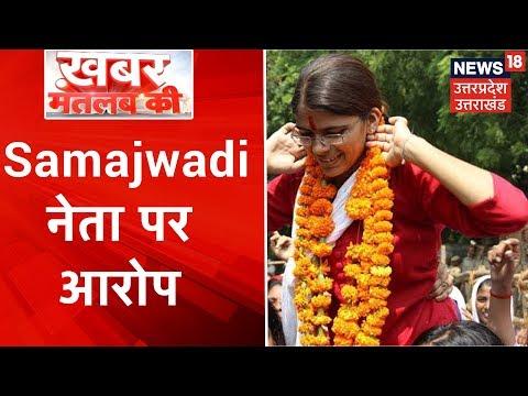 Khabar Matlab Ki | Samajwadi नेता Richa Singh का ऑडियो हो रहा है वाइरल !