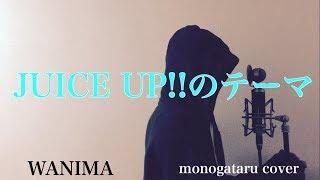 【フル歌詞付き】 JUICE UP!!のテーマ - WANIMA (monogataru cover)