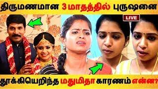திருமணமான 3 மாதத்தில் புருஷனை தூக்கியெறிந்த மதுமிதா காரணம் என்ன? |Tamil Cinema |