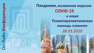 Конференция - «Пандемия, вызванная вирусом COVID-19 и наша психотерапевтическая помощь планете»