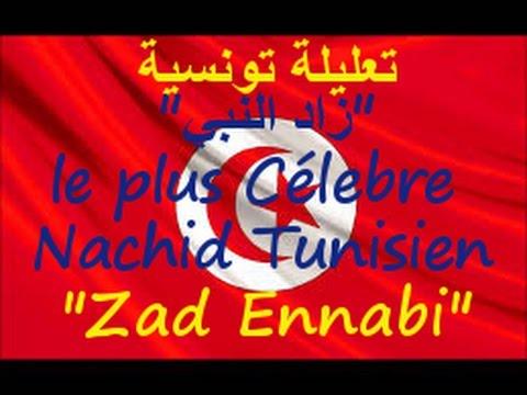 zad ennabi mp3