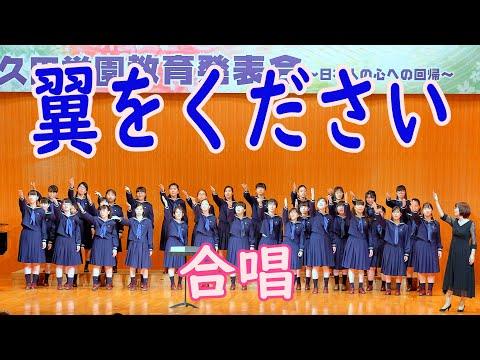 翼をください (合唱) ~2019 教育発表会~【女子力 パワーアップ】