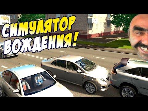 Видео Симулятор вождения автомобиля онлайн играть бесплатно