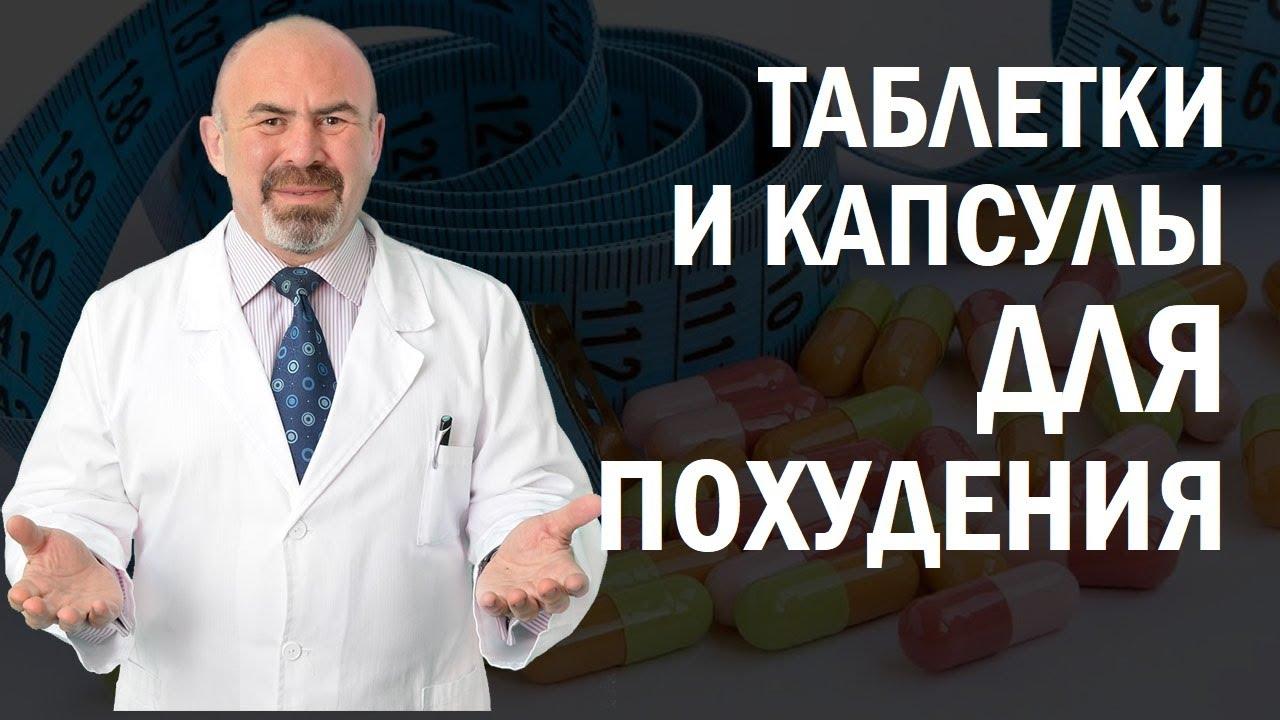 Отзывы о таблетки для похудения promo-med редуксин.