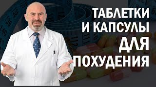 💊 Таблетки и капсулы для похудения: отзывы и эффективность. Помогают ли капсулы для похудения?💊