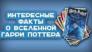 21 ФАКТ | Интересные факты о книгах и фильмах о Гарри Поттере