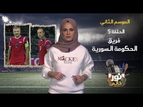 فريق الحكومة السورية   الموسم الثاني - الحلقة الخامسة   نور خانم