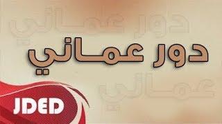 فرقة خليفه الاماراتيه دور عماني حار 2017