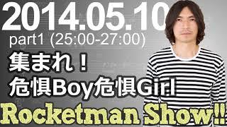 Rocketman Show!! 2014.05.10 放送分(1/2) 出演:ロケットマン(ふか...