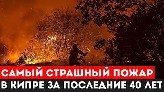 Самый СТРАШНЫЙ лесной пожар на Кипре за последние 40 ЛЕТ Пожар на Кипре Кипр новости 2021