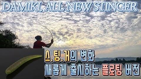다미끼 스팅거가 플로팅 버전으로 나온다고? 플로팅버전의웜! 새롭게출시되는 배스낚시 가짜미끼 스팅거웜!! DAMIKI all new stinger bass fishing