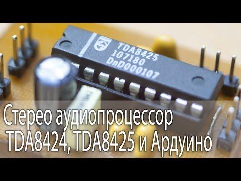 Стерео аудиопроцессор TDA8424, TDA8425 и Ардуино