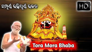 Tora Mora Bhaba || Odia Super Hit's Bhajan ||  Ranka Ratan || HD Video || Bhakti Music  Odia