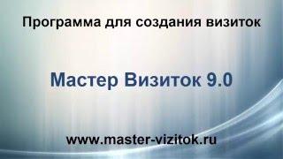Мастер Визиток 9.0 - программа для дизайна визиток(В данном уроке показан обзор программы «Мастер Визиток 9.0» — http://www.master-vizitok.ru Разработайте собственный..., 2016-02-03T14:04:09.000Z)