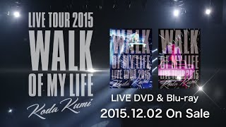 倖田來未 / 「Koda Kumi 15th Anniversary Live Tour 2015  ~WALK OF MY LIFE~」Trailer
