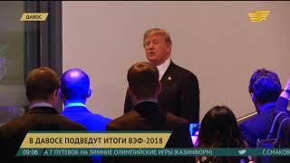 Итоги Всемирного экономического форума-2018 подведут в Давосе