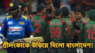 শ্রীলংকাকে বিশাল ব্যবধানে হারিয়ে সেমি-ফাইনালের পথে বাংলাদেশ! | Ban vs Sl Asia Cup 2018 | Tamim