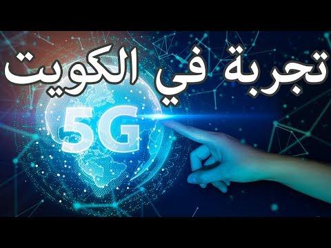 تجربة الفايف جي في الكويت من شركة زين Zain 5G test
