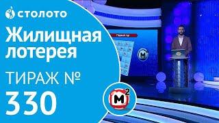 Жилищная лотерея 23.03.19 тираж №330 от Столото