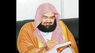 سورة البقرة كاملة للشيخ عبدالرحمن السديس  SURAH AL BAQARAH full by ABDULRAHMAN AL SUDAIS