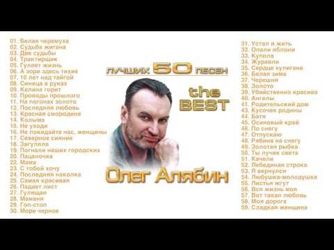 Олег Алябин - Лучших 50 песен