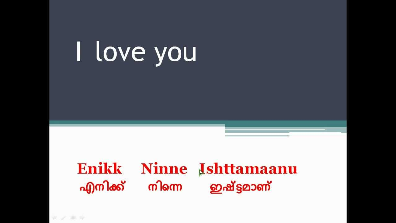 I Love You Quotes Malayalam : How to say I love You in malayalam - YouTube