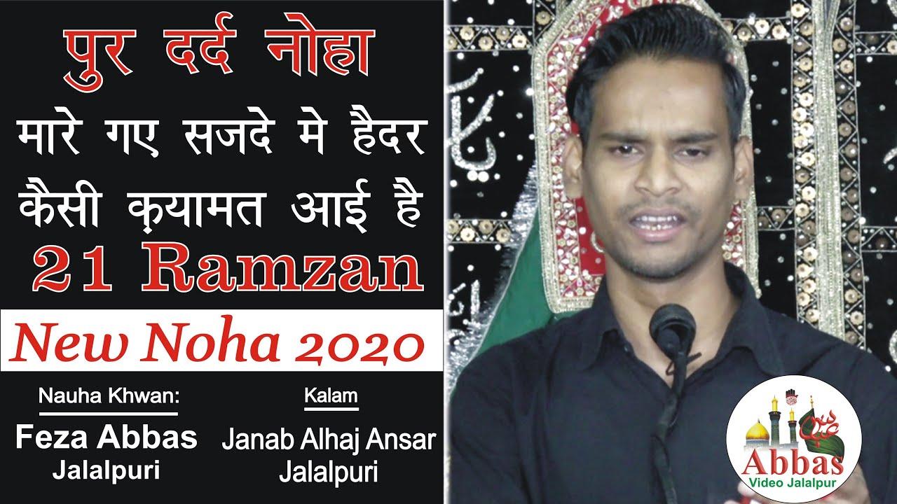 New Noha 2020 | Mare Gaye Sajde Me Haider | Feza Abbas Jalalpuri | 21 Ramzan 1441-2020