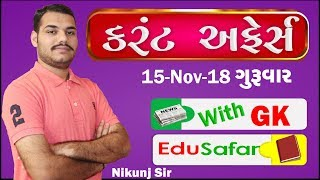 Current Affairs in Gujarati With GK 15 November 2018   EduSafar