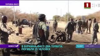 Два теракта в Буркина-Фасо. Погибли 29 человек