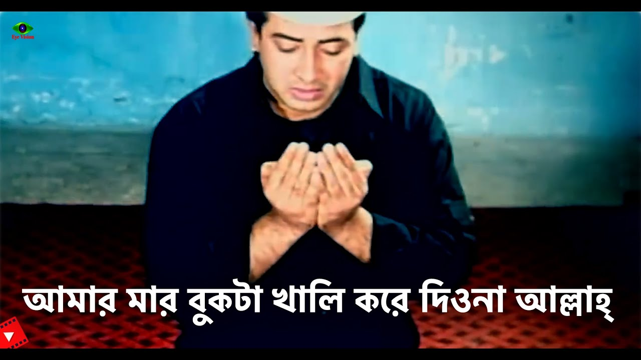 Amar mar bukta Khali Kore Diona | আমার মার বুকটা খালি করে দিওনা আল্লাহ্ | Shakib Khan&Apu Biswash
