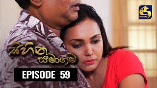 SIHINA SAMAGAMA Episode 59 ||''සිහින සමාගම'' || 21st August 2020 Thumbnail