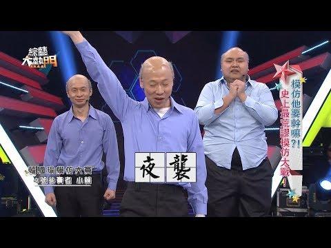 【韓國瑜模仿大賽~小賴不像但卻讓大家笑翻!!】綜藝大熱門 精華