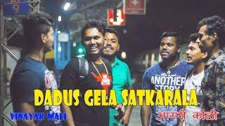 Dadus Gela Satkarala || Vinayak Mali || Agri Koli Comedy