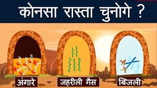 अपनी होशियारी दिख जाएगी || 3 मजेदार पहेलियाँ || Hindi Riddles (Paheliya)